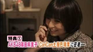 AKB48篠田麻里子さんが主演したテレビドラマのDVD「福岡恋愛白書6」...