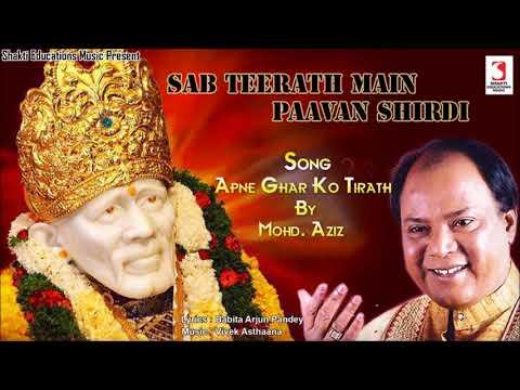 Sai bhajan ll Apne ghar ko teerath ll  ll Mohd. aziz ll Ks Shakti Music