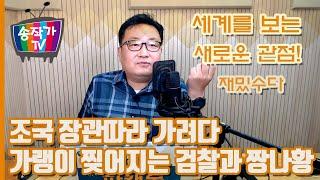 재밋수다-조국 장관따라 가려다 가랭이 찢어지는 검찰과 짱나황