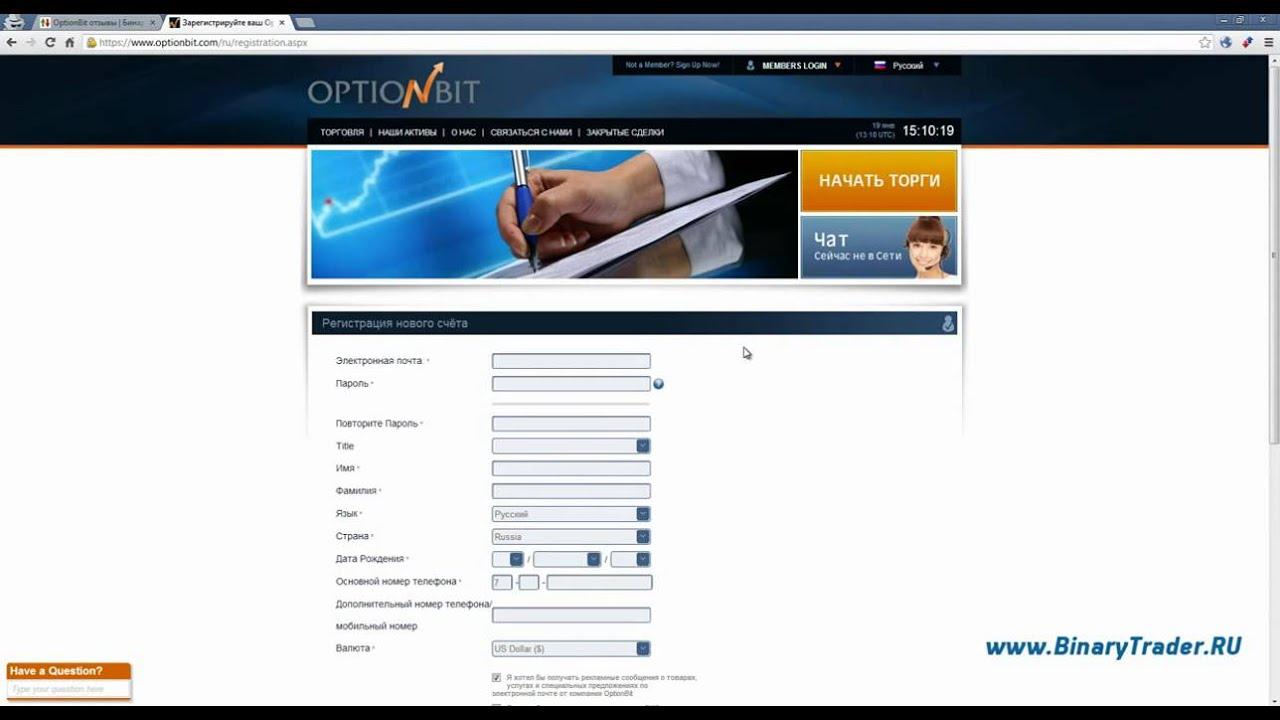 Бинарные опционы Торговля на OptionBit платформы | чикагская биржа бинарных опционов свое