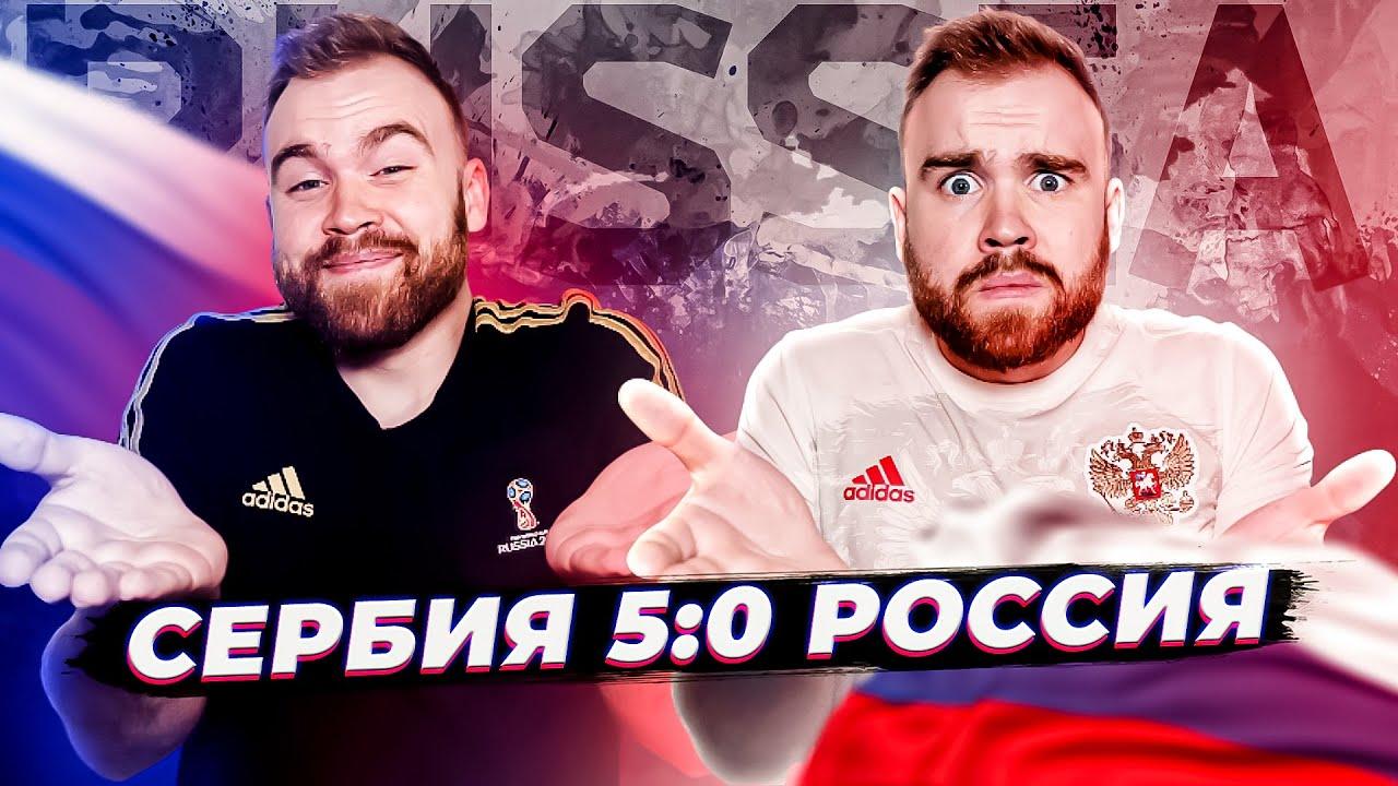 Сербия 5:0 Россия ГЛАЗАМИ ФАНАТОВ / Другой Футбол / Илья Рожков