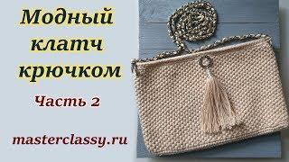 Сrochet clutch purse tutorial diy. Как связать модный клатч крючком: видео урок. Часть 2