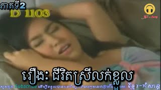Rerng Jiv Vit Srey Louk Kloun Part 2 Thai Funny movie speak khmer