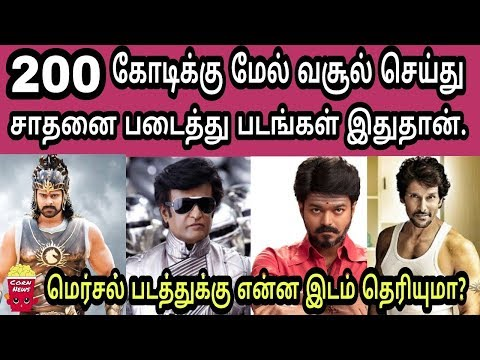 Will Mersal Joins 200cr Clubs | 200 Crore Collection Movies in Tamil | SCN-224
