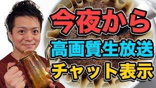 【生放送】今日から高画質&チャット欄表示のドリップコーヒーナイト!