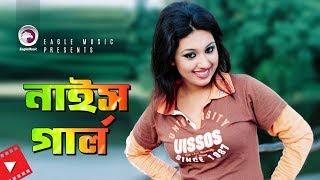 Nice Girl Movie Scene Apu Biswas Cute Girl