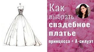 Свадебное платье А-силуэта и Принцесса: 10 советов по выбору от Margaret