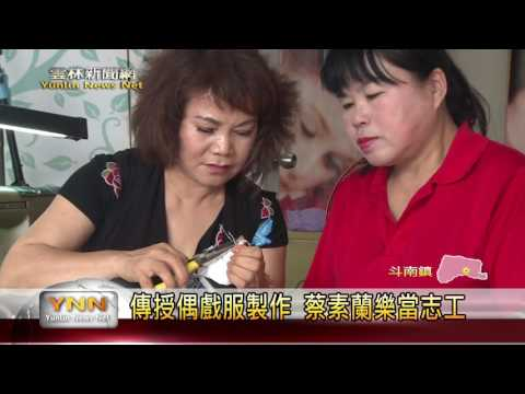 雲林新聞網-傳授偶戲服製作 蔡素蘭樂當志工