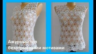 Ажурный топ безотрывными мотивами, вязание крючком,crochet motifs(В № 109)