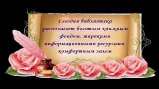 видео Центральная районная библиотека им. Ф. И. Панферова (г. Иваново)