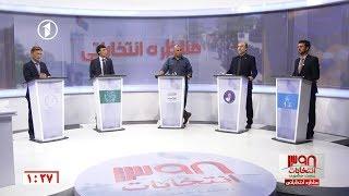 Election Debate - Ep. 06 - مناظرهی انتخاباتی ۱۳۹۸