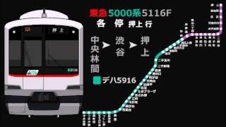 Repeat youtube video 【全区間走行音】東急5000系 [各停]中央林間→押上