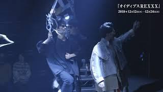 【公演動画公開!】KAAT神奈川芸術劇場プロデュース「オイディプスREXXX」