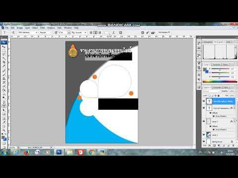ออกแบบปกด้วยโปรแกรม Photoshop cs3 by ครูฝน  EP1