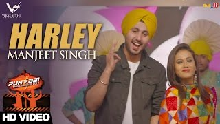 Harley - Manjeet Singh Feat G Skillz | Punjabi Music Junction 2017 | VS Records