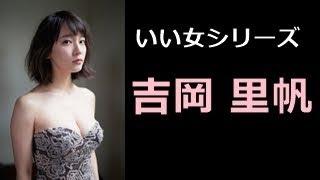 吉岡 里帆 写真集!(よしおか りほ)【 いい女 厳選 50pics! 】 吉岡里帆 検索動画 11