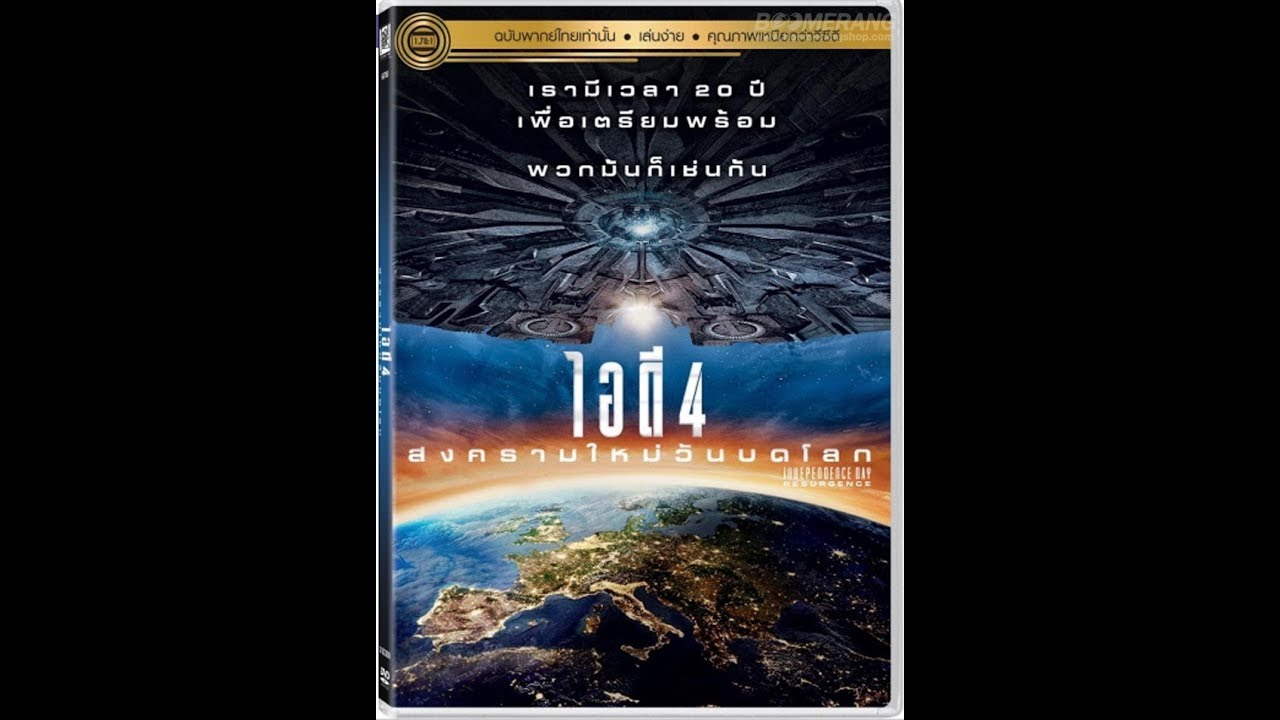 Opening To Independence Day Resurgence 2016 Dvd Thai Copy Thai Audio Only Version Youtube