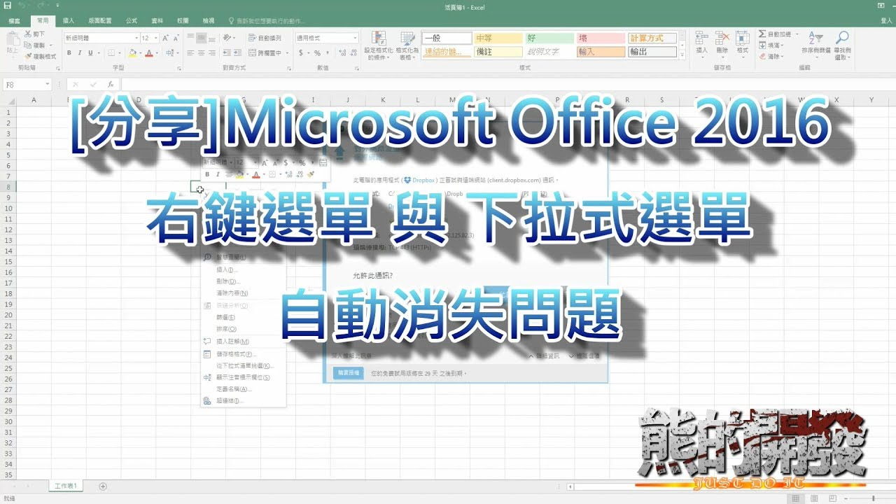 [SHARE]Microsoft Office 2016 Right-click menu and drop-down menu  automatically disappear