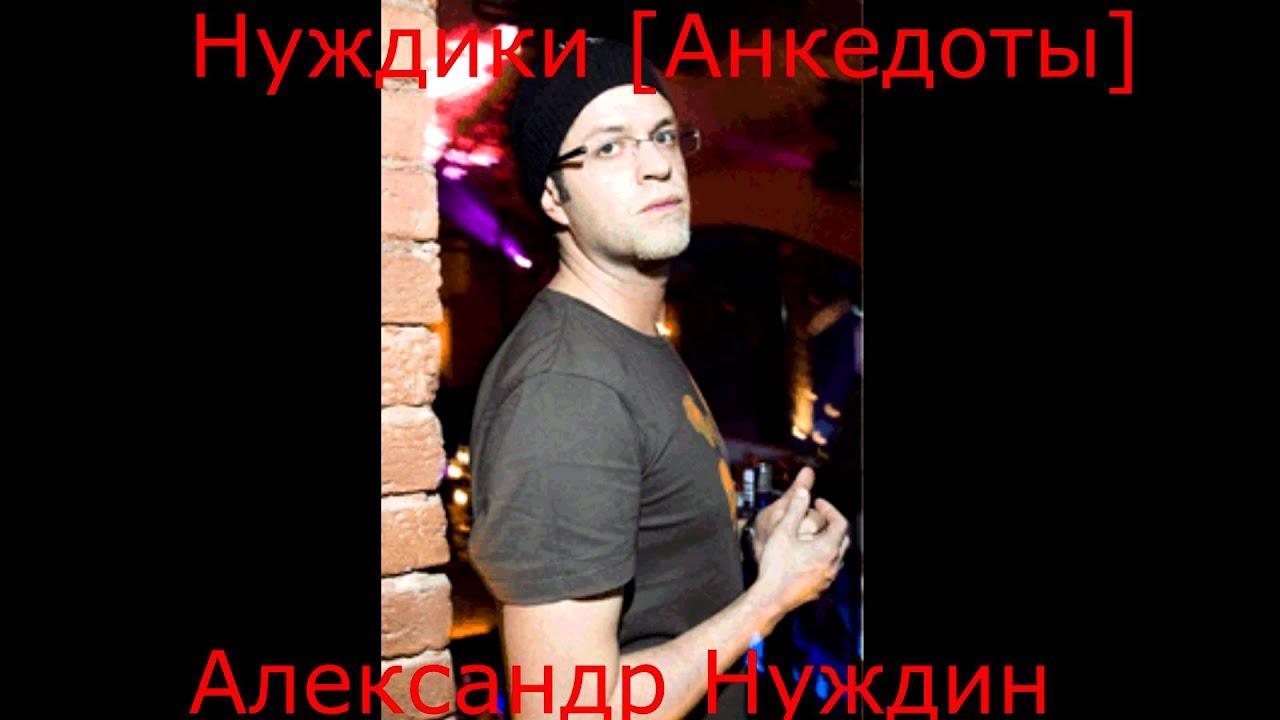 Александр нуждин - нуждики анекдоты 319 шт. 2:05:47