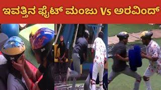 ಇವತ್ತಿನ ಸಂಚಿಕೆಯ ಟಾಸ್ಕ್ ಮಂಜು Vs ಅರವಿಂದ್   Kannada Bigg Boss Season 8