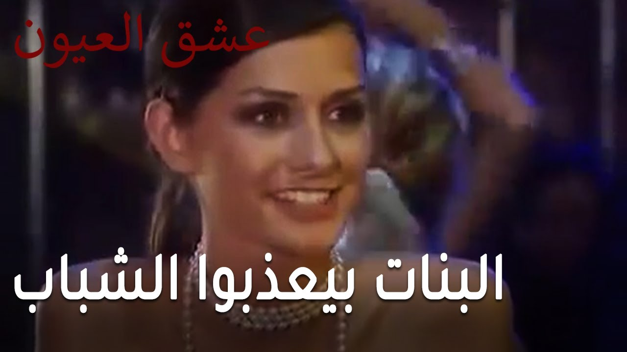 عشق العيون الحلقة 12 - البنات بيعذبوا الشباب
