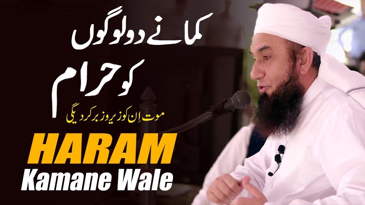 Haram Kamen Do Logo Ko | Molana Tariq Jameel Latest Bayan 5 November 2019