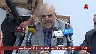 المحافظ شمسان : يطالب مدراء المكتب بتحديد احتياجاتهم من الموارد