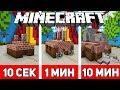 СТРОИМ ЗАВОД ЗА 10 СЕКУНД 1 МИНУТУ 10 МИНУТ В МАЙНКРАФТЕ Minecraft Битва Строителей mp3