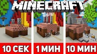 СТРОИМ ЗАВОД ЗА 10 СЕКУНД / 1 МИНУТУ / 10 МИНУТ В МАЙНКРАФТЕ | Minecraft Битва Строителей