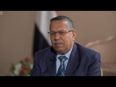 رئيس وزراء اليمن: إيران ساعدت الحوثيين في طباعة وتزوير الريال اليمني  - نشر قبل 4 ساعة