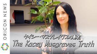 突撃レポ!ケイシー・マスグレイヴスの真実 ―『グラミー賞』受賞者が語る 33の答え―