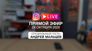 Прямой Эфир в Инстаграм 24 10 2020г Гость эфира Андрей Мальцев Отвечаем на вопросы