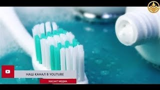 Чистка зубов и ополаскивание рта во время поста. 7-урок. Шейх Чубак ажы