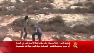 فيديو.. مستوطنون يحرقون سيارة فلسطيني جنوب القدس