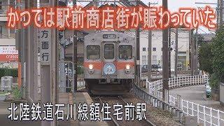【駅に行って来た】北陸鉄道石川線額住宅前駅は駅前商店街がほぼ消滅