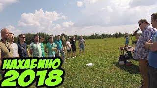 ☀ Нахабино - фристайл и драг рейс, впервые в России! + Обзор Fatshark HDO  [Freestyle Masters 2018]
