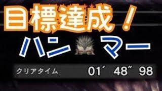 【MHW】ネルギガンテ ハンマー オトモ無し 1'48'98【TA】