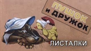 ПУШОК И ДРУЖОК. Книга с чудесными иллюстрациями.