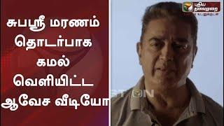 சுபஸ்ரீ மரணம் தொடர்பாக கமல் வெளியிட்ட ஆவேச வீடியோ | Actor Kamal Haasan Latest Video | Subasri death