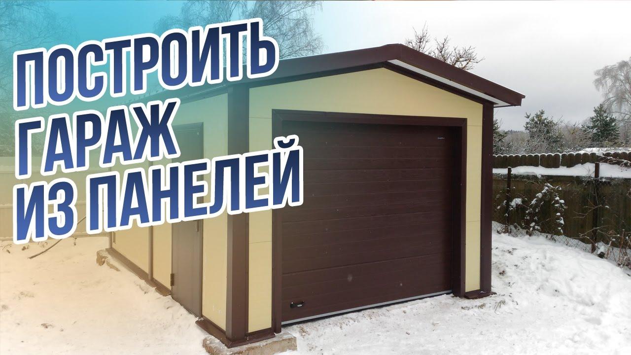 Как построить гараж из плит своими руками фото 865