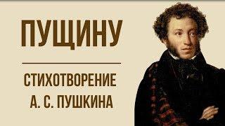 «Пущину» А. С. Пушкин. Анализ стихотворения