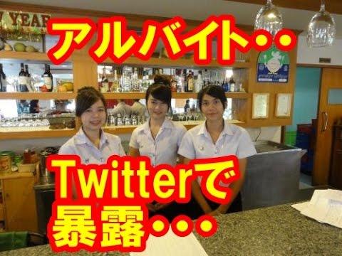 【呆然】アルバイトの女子大生がTwitterでなんでもつぶやいてしまう・・・・