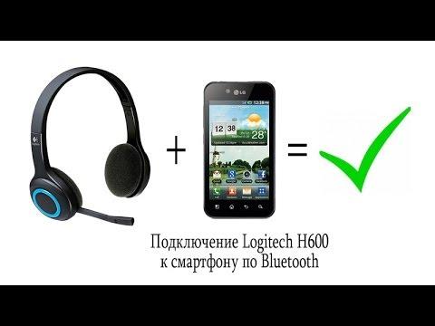 Можно ли подключить Logitech H600 к смартфону? Легко! ;)