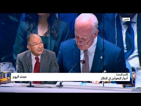الأمم المتحدة: أدوار المبعوثين في المنظار  - 20:54-2018 / 10 / 18