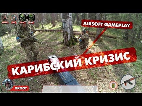Airsoft Gameplay - Caribbean crisis, team work.
