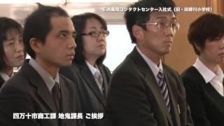 E A高知コンタクトセンター 2014(旧田野川小学校)アーカイブ