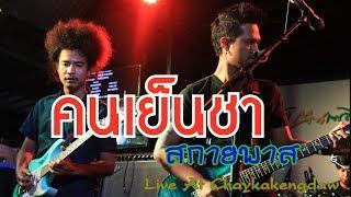 คนเย็นชา  - Sky pass Live at Chaykakengdaw