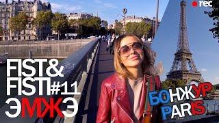 Фист и Фисти #11 Один день в Париже. Эйфелева башня побеждена!(, 2016-11-07T21:42:51.000Z)