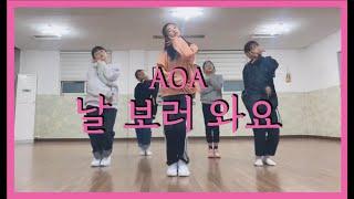 [NOW댄스] Come See Me(날 보러 와요) - AOA(에이오에이) DANCE COVER 커버댄스