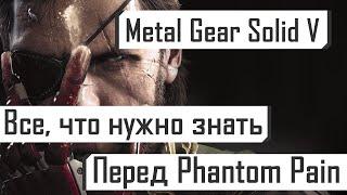 MGS 5 Все, что нужно знать перед The Phantom Pain